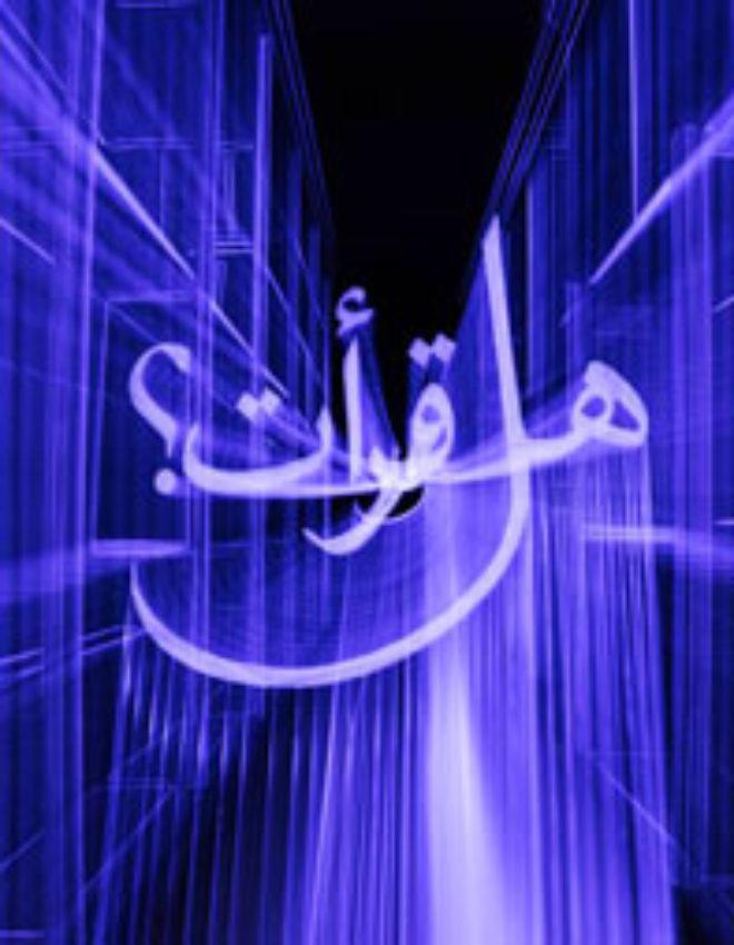 Vide-mémoire  –  Houda Ghorbel & Wadi Mhiri